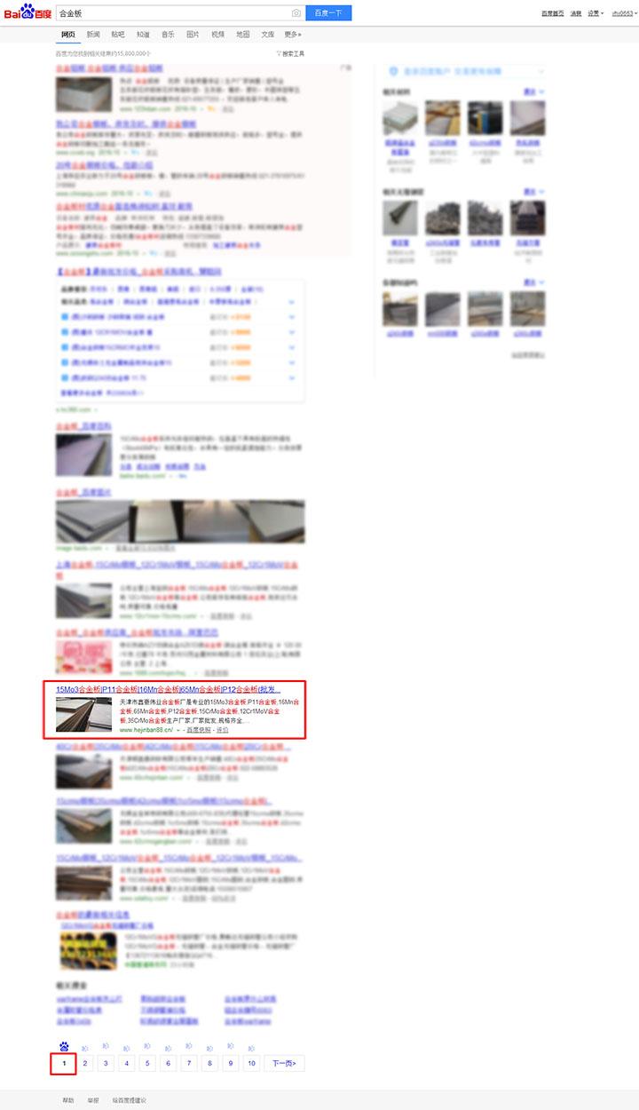 720-合金板_百度搜索.jpg