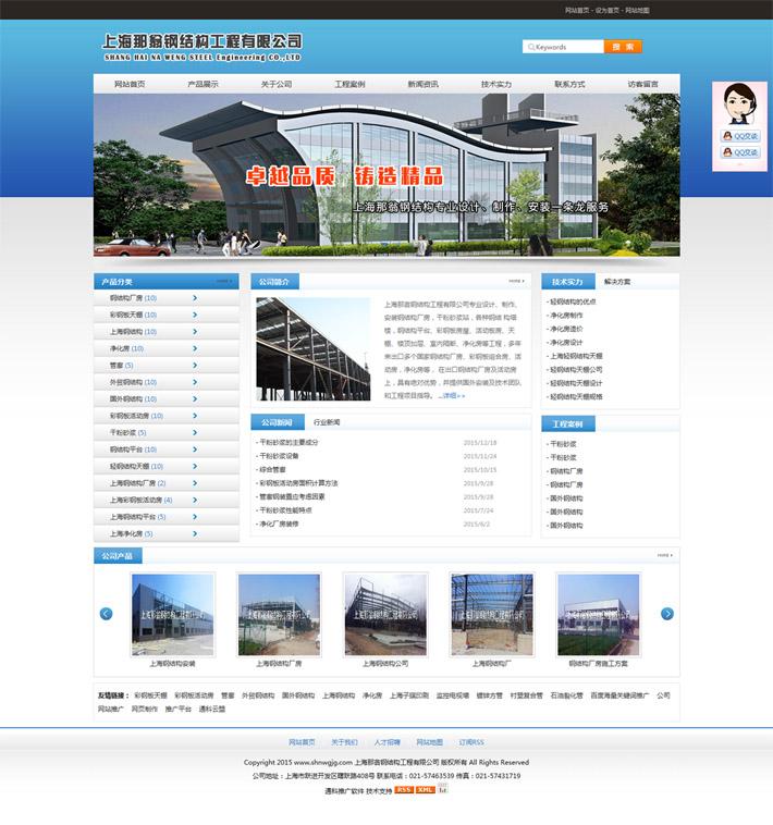 上海那翁��Y��工程有限公司